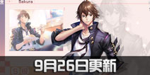 龙族幻想9月26日例行维护公告