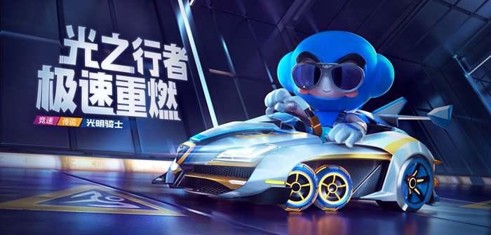 跑跑卡丁车手游9月26日版本更新公告 新剧情&新赛车&新赛道登场