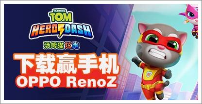 安卓手机游戏汤姆猫_《汤姆猫炫跑》首发 下载夺OPPO RenoZ手机_4399汤姆猫炫跑