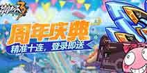 崩坏3周年庆典 7日登陆领精准十连
