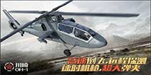 """巅峰坦克翱翔于空中的""""忍者"""" 硕果仅存的专业侦察直升机—川崎OH-1"""