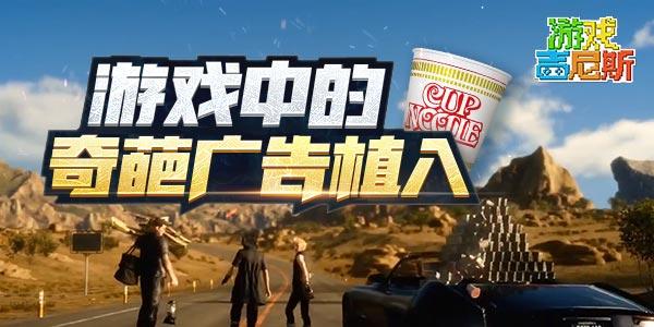 游戏中的奇葩广告植入!是谁又在广告里插播游戏!