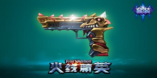 火线精英全新武器套装荒骨套装2