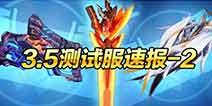 崩坏3V3.5体验服V2内容 第二批超限武器登场 主线十三章新玩法