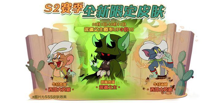 《猫和老鼠》手游恶魔杰瑞S级皮肤深渊之主展示 S2赛季限定皮肤