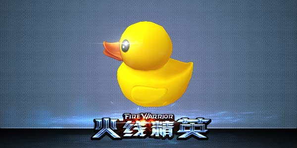 火线精英小黄鸭水弹