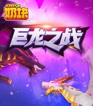 《奶块》新世界巨龙之战上线