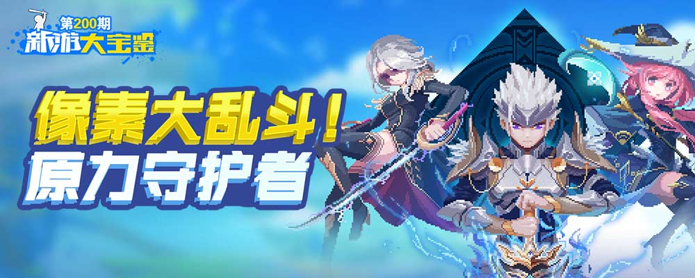 新游大宝鉴第200期:《像素大乱斗!原力守护者》