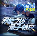 新游大宝鉴第201期