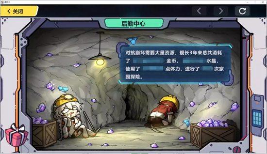 崩坏3周年庆彩蛋