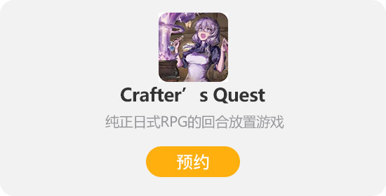 Crafter's Quest