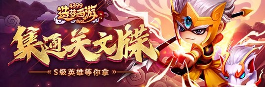 镇妖塔新层次开放 造梦西游外传v4.2.1.1版本更新公告