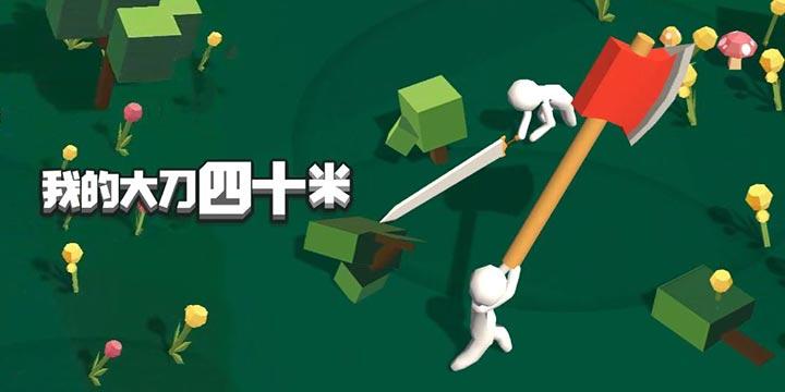 又一款玩梗游戏《我的大刀四十米》来了!我允许你再跑39米
