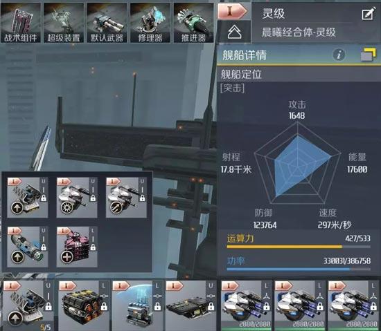 第二银河灵级舰船装配推荐
