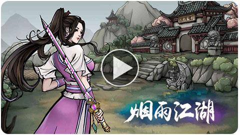 烟雨江湖视频