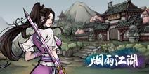 《烟雨江湖》历时三年打造的武侠类独立游戏