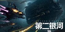 10.23宇宙战争拉开序幕《第二银河》CG首次曝光!