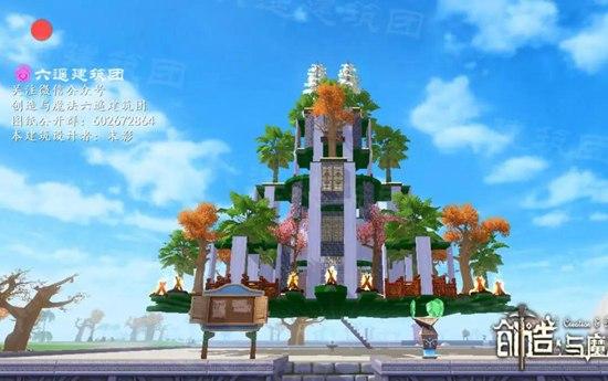 创造与魔法幻想蓬莱仙岛设计图 平面设计图纸