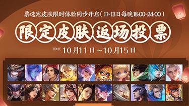 王者荣耀四周年返场皮肤投票10月11日开启