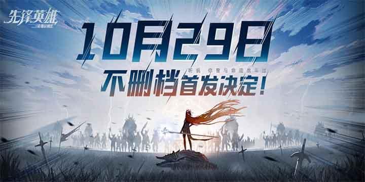 造物法则系列正统续作《先锋英雄》10.29首发