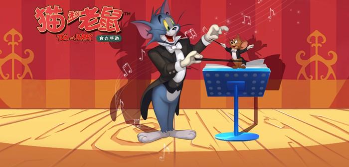 猫和老鼠10月10日更新公告 新增活动&游戏优化