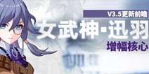 崩坏3V3.5更新前瞻 女武神・迅羽增幅核心雾都迅羽