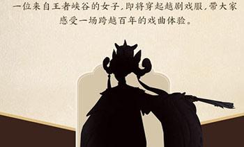 """王者荣耀周年限定皮肤 邂逅越剧,解锁""""梁祝"""""""
