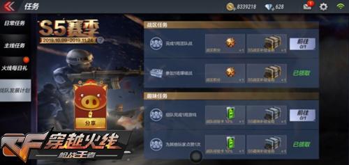 CF手游S5战队计划已更新 记得领取风暴系列武器