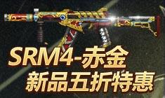 火线精英SR3M-赤金 新品特惠礼包