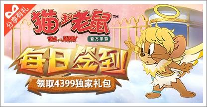 《猫和老鼠:欢乐互动》每日签到拿4399游戏盒独家礼包!