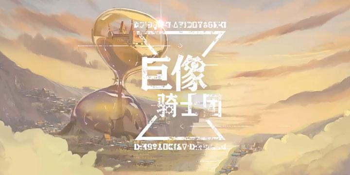 《巨像骑士团》10.18又双����测试啦!克苏鲁风战棋游戏