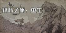 魔性放置手游《不朽之旅:重生》炉石的魂,暗黑的骨