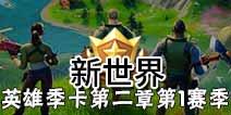 堡垒之夜新世界任务 第二章第1赛季新世界挑战汇总