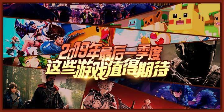 2019年游戏行业收官之战已经打响,这些游戏值得期待!