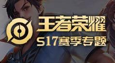 王者荣耀S17赛季专题