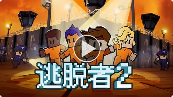 逃脱者2视频