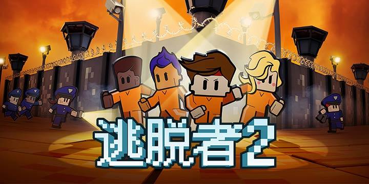 《逃脱者2》预计11月中旬上线!这是一款绝对不能和老婆玩的游戏