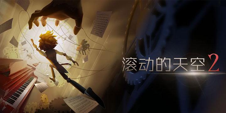 不只是游戏,《滚动的天空2》其实就是一款音乐动画