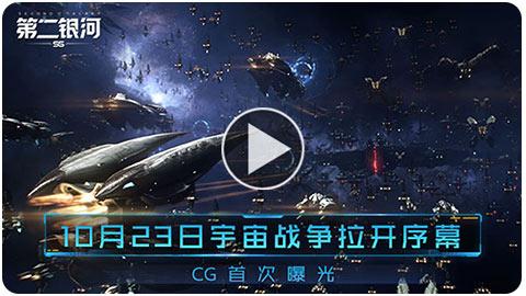 第二银河视频