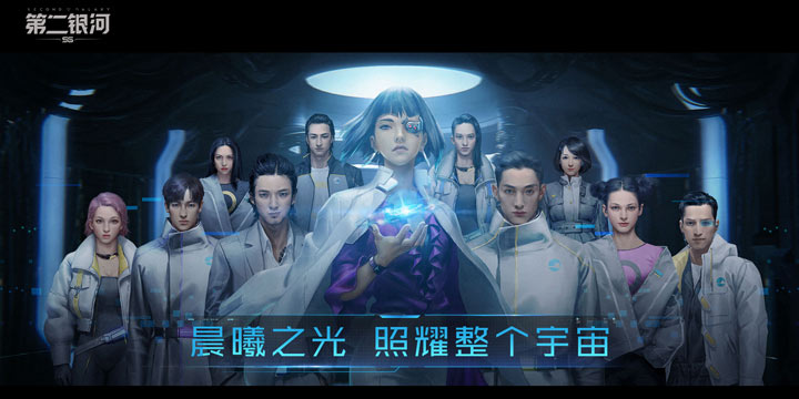 10月23日启程探索《第二银河》,宇宙战争即将拉开序幕