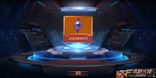 CF手游生化大厅Z2季 赢铸魂和生化宝石