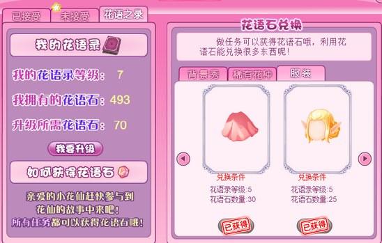 小花仙哪些任务可以永久获得衣服89