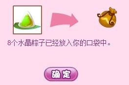 小花仙哪些任务可以永久获得衣服3