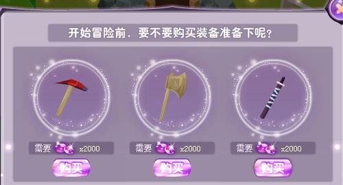 小花仙哪些任务可以永久获得衣服14