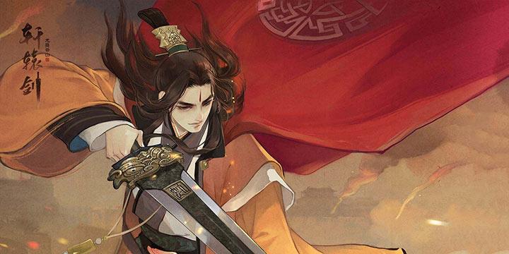 《轩辕剑:龙舞云山》10.25公测!国产三剑之一再度出鞘