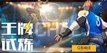 王牌战士10月24日版本更新 新选手双子和王牌试炼启幕