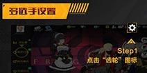 王牌战士分选手设置键位及灵敏度 10.24上线新功能