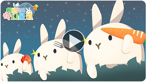 邦尼兔的奇幻星球视频