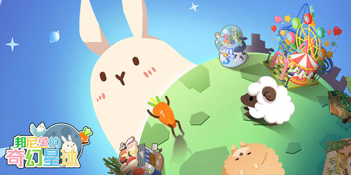 《邦尼兔的奇幻星球》这才是猛男该玩的放置游戏!