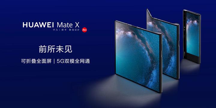 堪称游戏物理外挂!华为折叠屏Mate X 5G版正式公布 售价16999元!